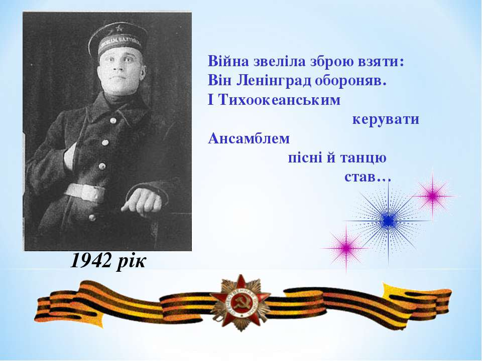 Війна звеліла зброю взяти: Він Ленінград обороняв. І Тихоокеанським керувати ...