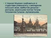 У Харкові Міцкевич знайомиться зі студентами університету, з викладачем польс...