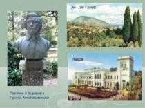 Пам'ятник А Міцкевичу в Гурзуфі. Алея письменників Лівадія Аю - Даг. Гурзуф