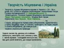Творчість Міцкевича і Україна Творчість Адама Міцкевича відома в Україні з 20...