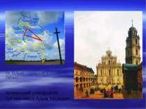 Віленський університет – тут навчався Адам Міцкевич (м. Вільно - сучасний Віл...