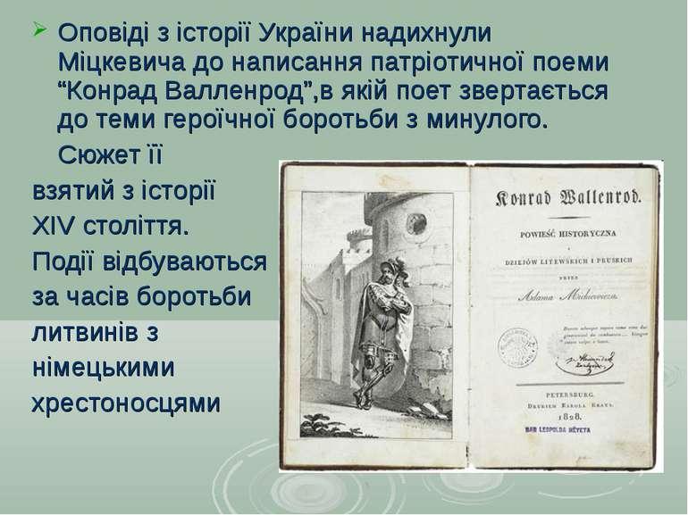 Оповіді з історії України надихнули Міцкевича до написання патріотичної поеми...