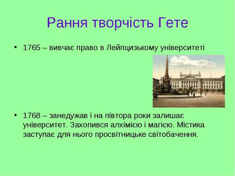 Рання творчість Гете 1765 – вивчає право в Лейпцизькому університеті 1768 – з...