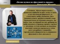 «Вплив музики на ефективність продаж» Ковальчук Вікторія  Головною зброєю ма...