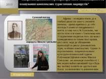 """Сучасний вигляд маршруту Миколи Гумільова """"Напрямки діяльності туроператорів ..."""