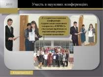 Юхимович О.А Участь в наукових конференціях ІІ студентська наукова конференці...