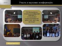 Юхимович О.А Участь в наукових конференціях VІІI Всеукраїнська студентська ко...