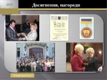 Юхимович О.А Досягнення, нагороди