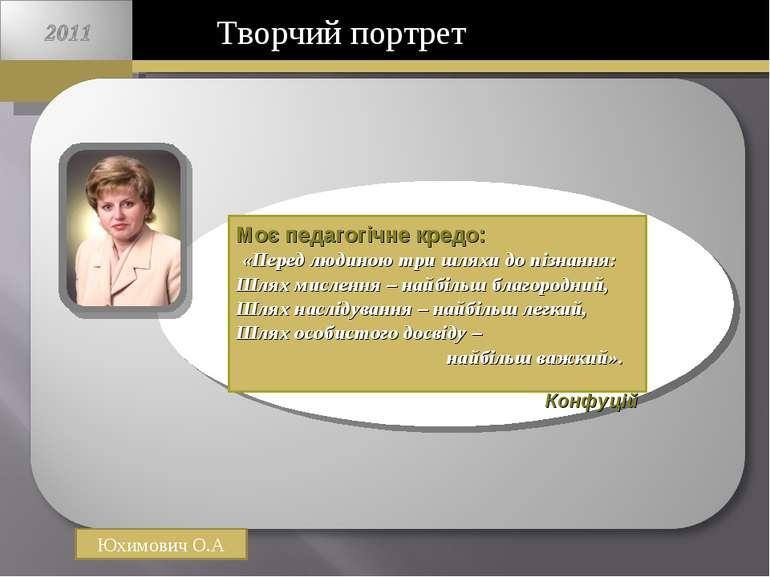 Творчий портрет Юхимович О.А Моє педагогiчне кредо: «Перед людиною три шляхи ...