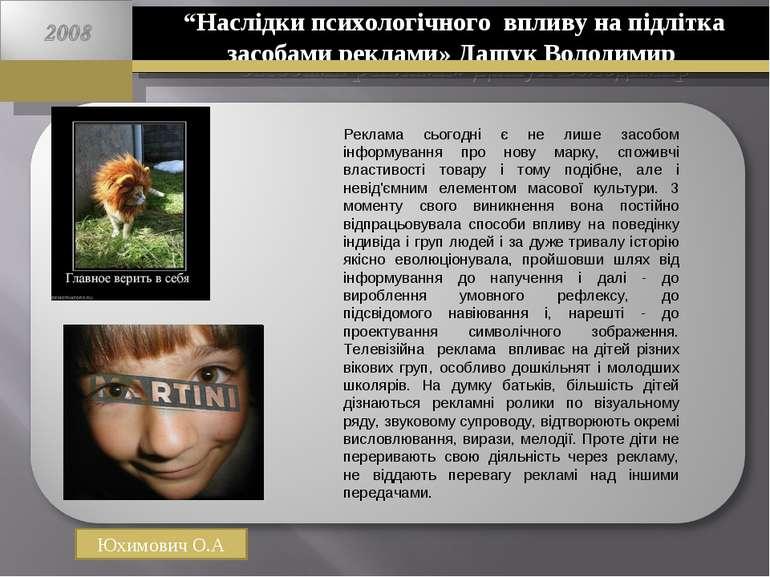 """""""Наслідки психологічного впливу на підлітка засобами реклами» Дашук Володимир..."""