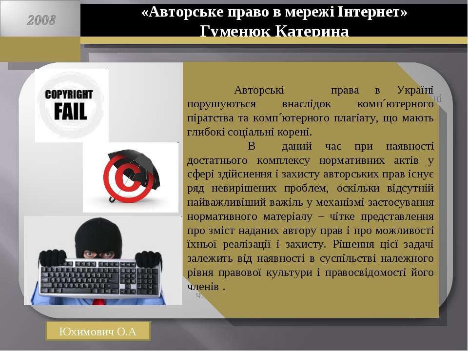 «Авторське право в мережі Інтернет» Гуменюк Катерина Авторські права в Україн...