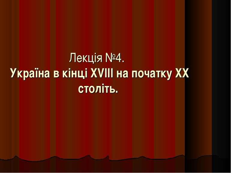Лекція №4. Україна в кінці XVIII на початку XX століть.