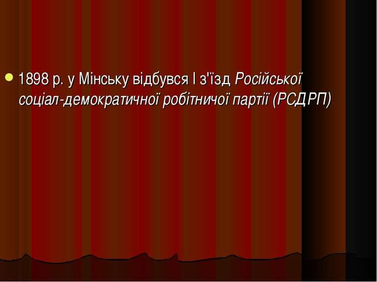 1898 р. у Мінську відбувся І з'їзд Російської соціал-демократичної робітничої...