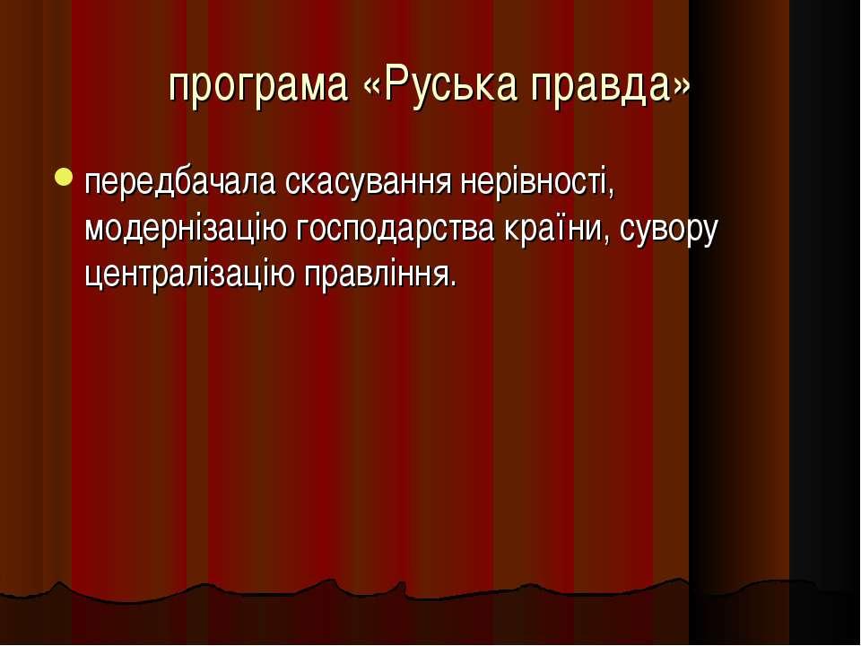 програма «Руська правда» передбачала скасування нерівності, модернізацію госп...