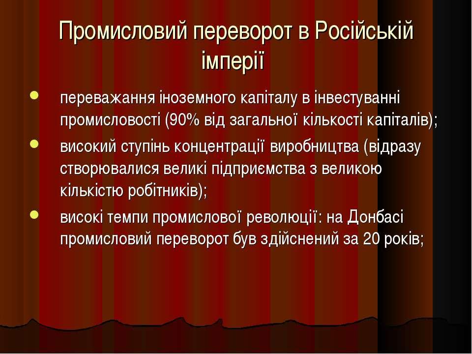 Промисловий переворот в Російській імперії переважання іноземного капіталу в ...