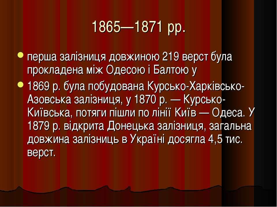 1865—1871 рр. перша залізниця довжиною 219 верст була прокладена між Одесою і...