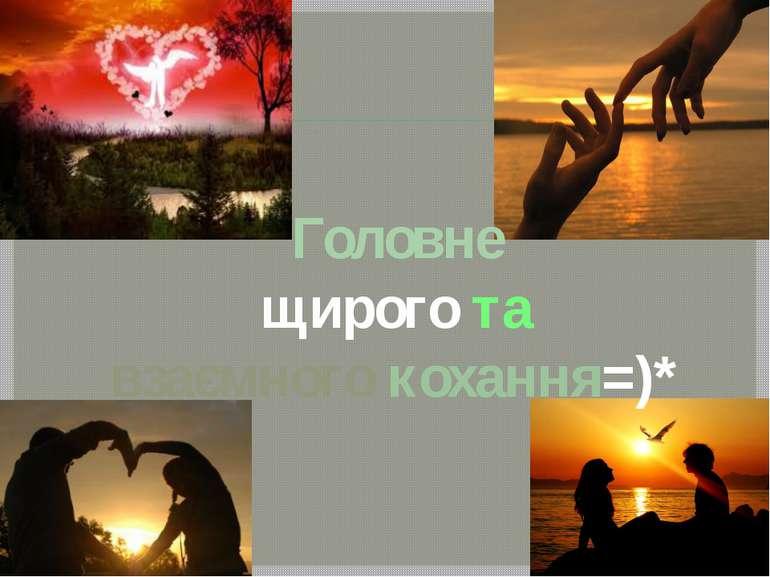 Головне щирого та взаємного кохання=)*