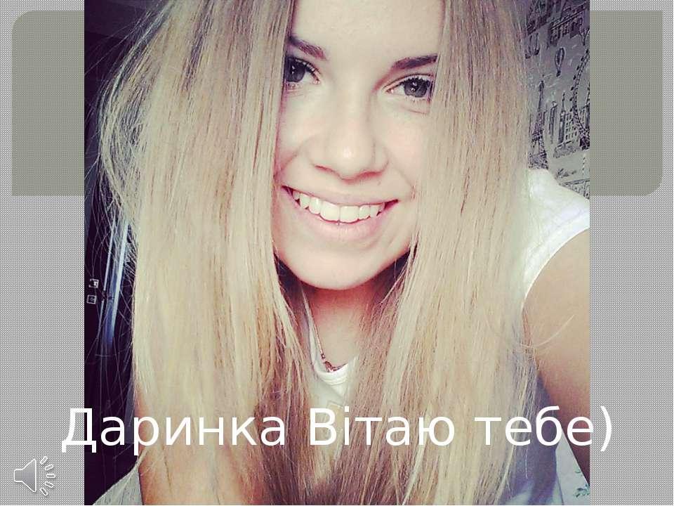 Даринка Вітаю тебе)