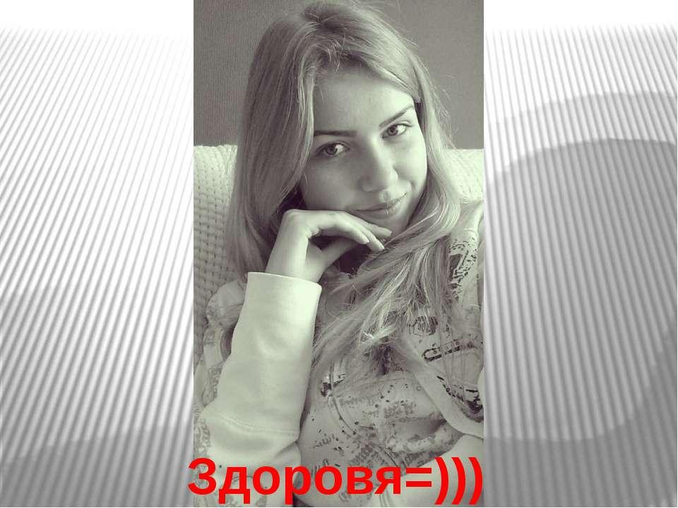 здоровя Здоровя=)))