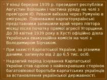 У кінці березня 1939 р. президент республіки Августин Волошин і частина уряду...