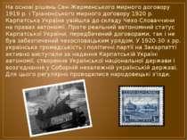На основі рішень Сен-Жерменського мирного договору 1919 р. і Тріанонського ми...