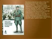 Для захисту державної незалежності і боротьби з угорськими та польськими теро...