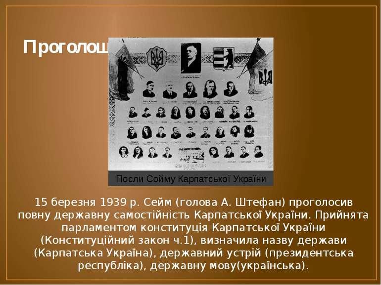 Проголошення незалежності 15 березня1939р. Сейм (голова А. Штефан) проголос...