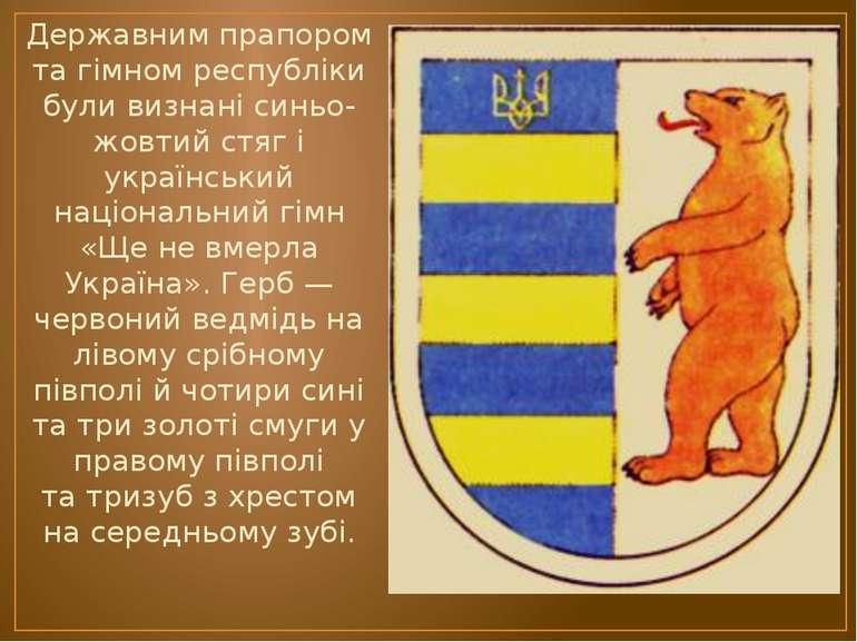 Державним прапором тагімномреспубліки були визнані синьо-жовтий стяг і укра...