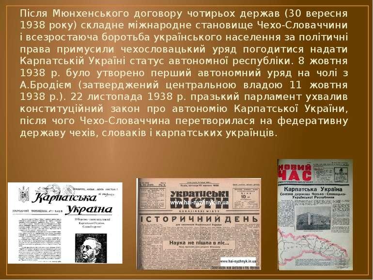 Після Мюнхенського договору чотирьох держав (30 вересня 1938 року) складне мі...