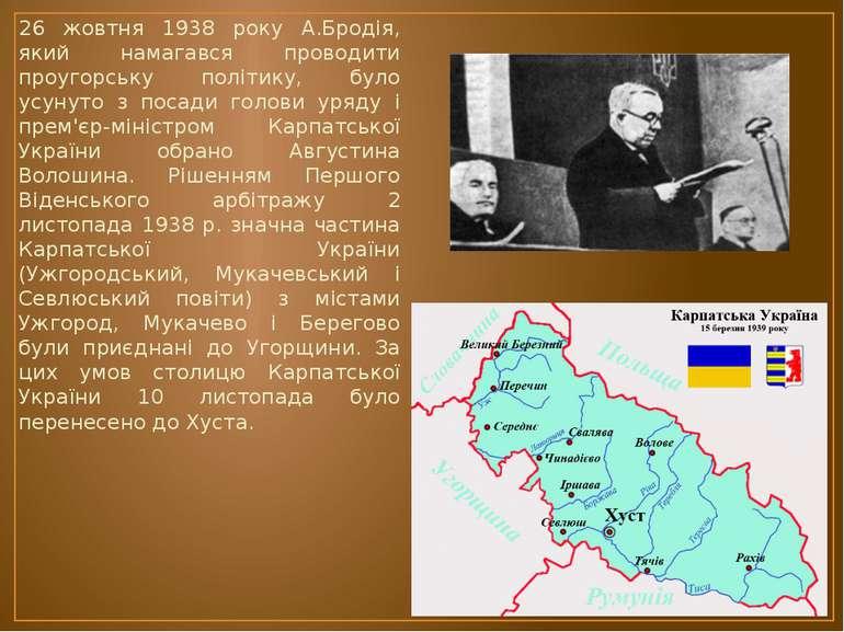 26 жовтня 1938 року А.Бродія, який намагався проводити проугорську політику, ...