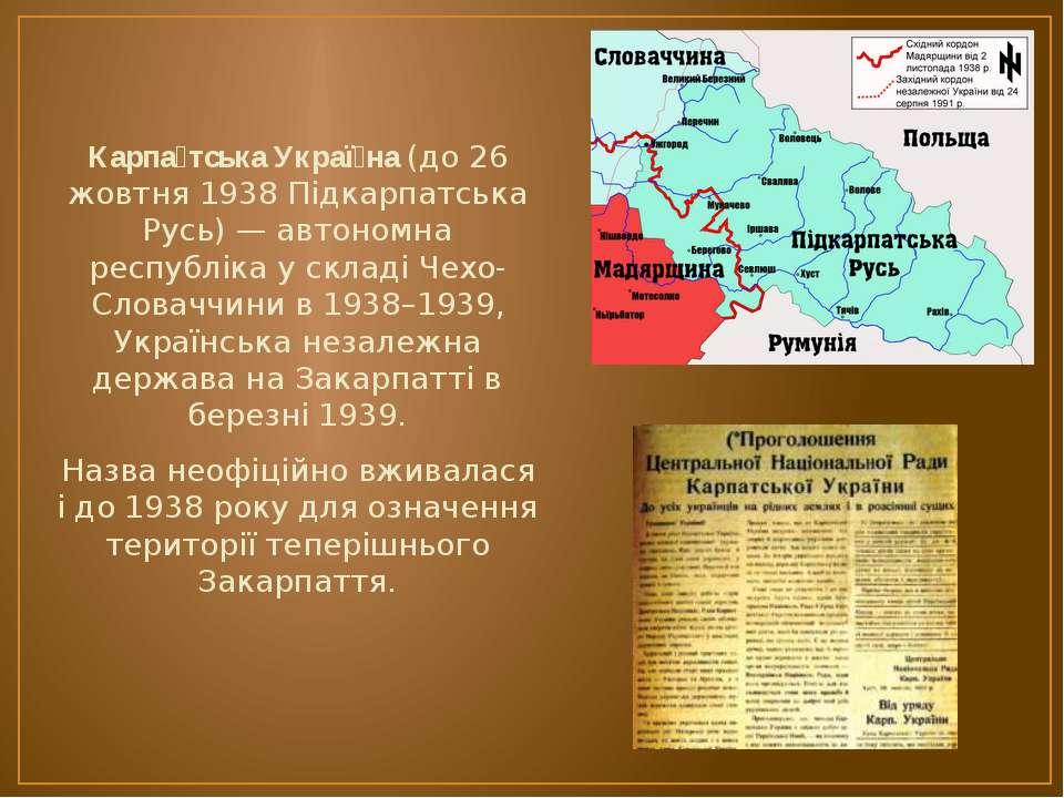 Карпа тська Украї на (до 26 жовтня 1938 Підкарпатська Русь) — автономна респу...