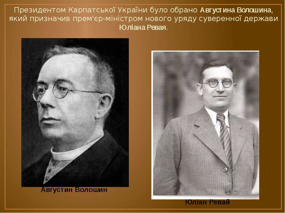 Президентом Карпатської України було обрано Августина Волошина, який призначи...