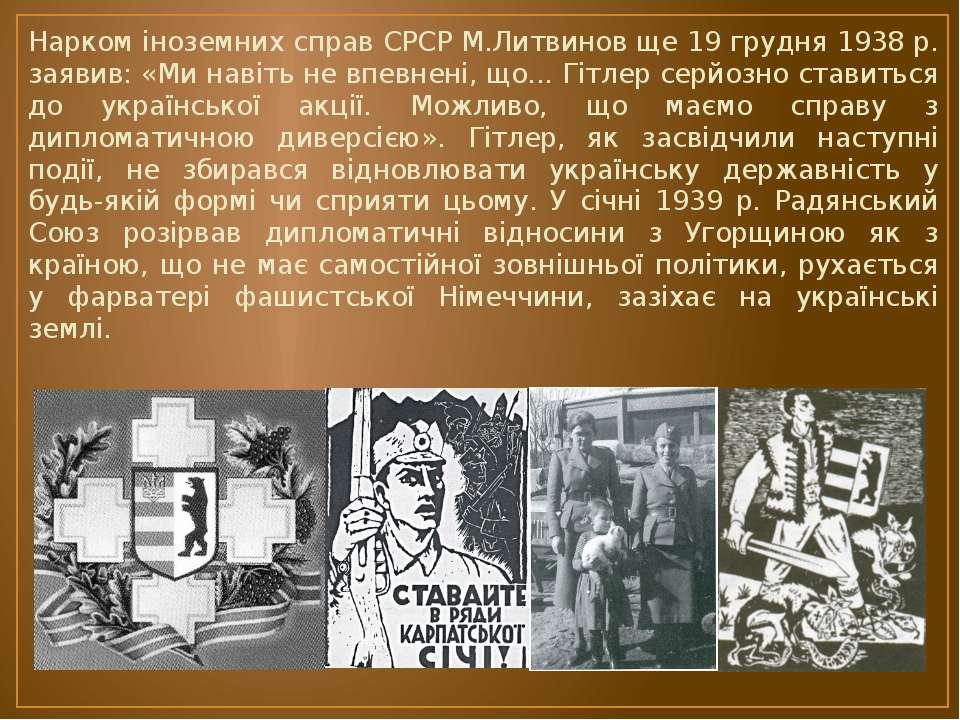 Нарком іноземних справ СРСР М.Литвинов ще 19 грудня 1938 р. заявив: «Ми навіт...