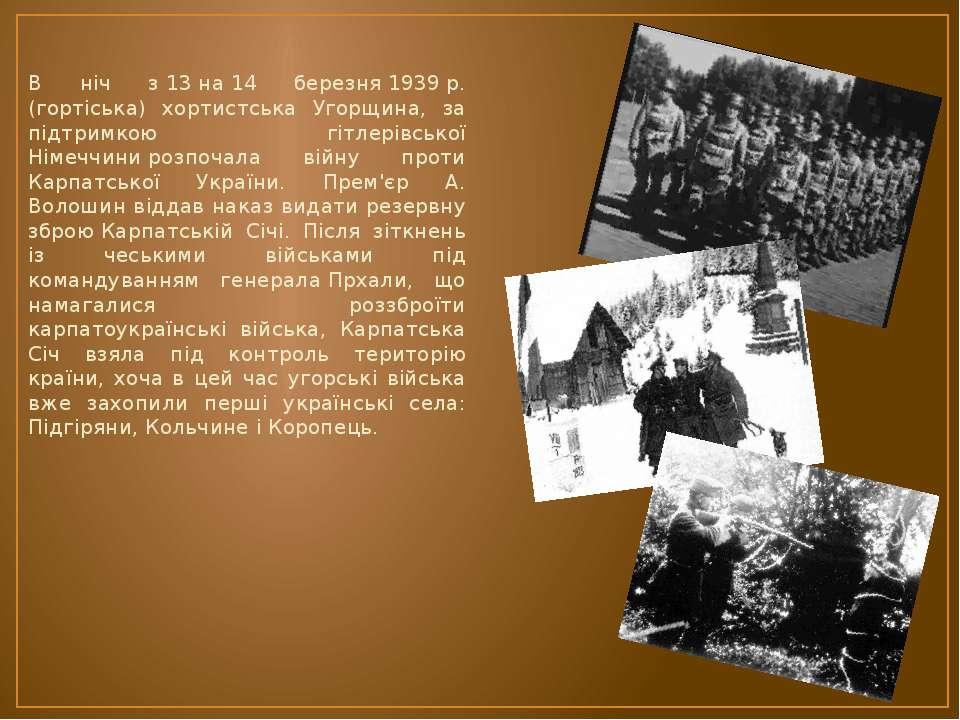 В ніч з13на14 березня1939р. (гортіська) хортистська Угорщина, за підтрим...