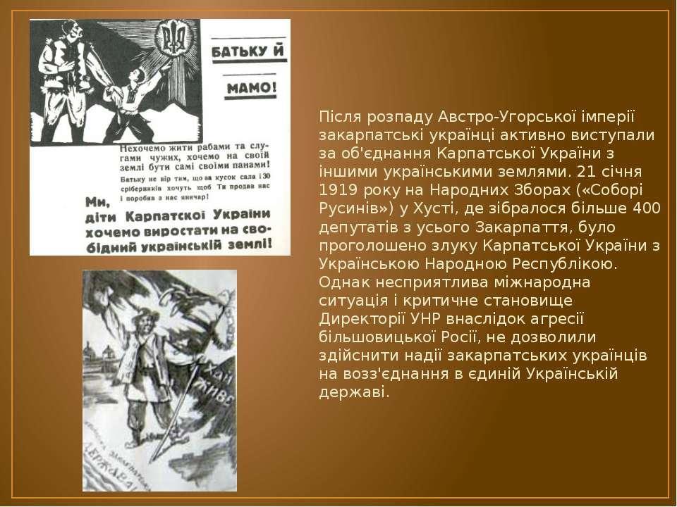 Після розпаду Австро-Угорської імперії закарпатські українці активно виступал...