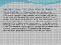 Характеристикапопуляціїводних організмів (гідробіонтів) Популяція гідробіон...