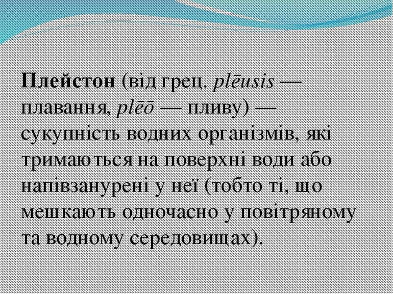 Плейстон(відгрец.plēusis— плавання,plēō— пливу)— сукупність водних орг...