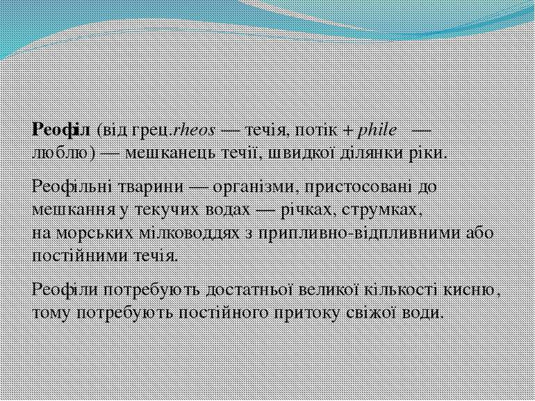 Реофіл(відгрец.rheos— течія, потік +phileο— люблю)— мешканець течії, шв...