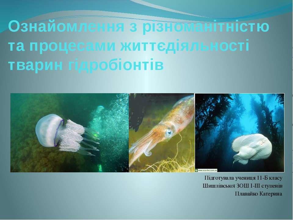 Ознайомлення з різноманітністю та процесами життєдіяльності тварин гідробіонт...