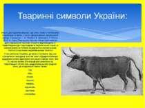 Низка дослідників вважає, що коза і вовк є тотемними тваринами племен, з яких...