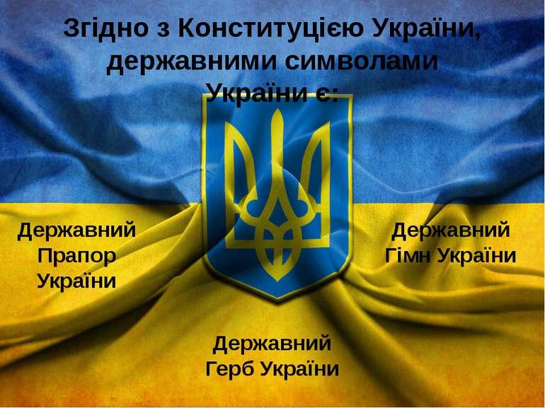 Згідно з Конституцією України, державними символами України є: Державний Прап...