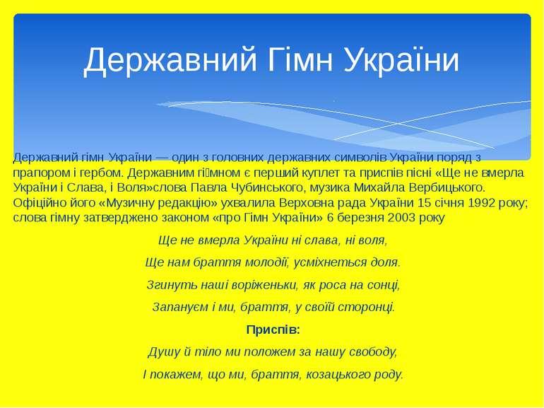 Державний гімн України — один з головних державних символів України поряд з п...