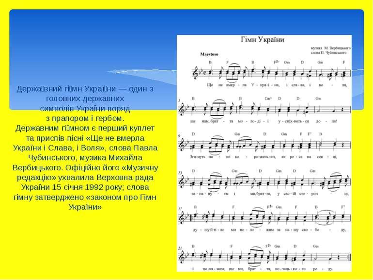 Держа вний гі мн Украї ни— один з головних державних символівУкраїнипоряд ...