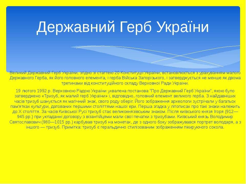 Великий Державний Герб України, згідно зі статтею 20 Конституції України, вст...