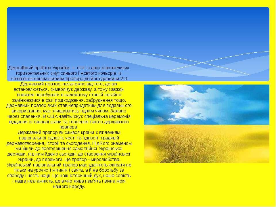 Держа вний пра пор Украї ни — стяг із двох рівновеликих горизонтальних смуг с...