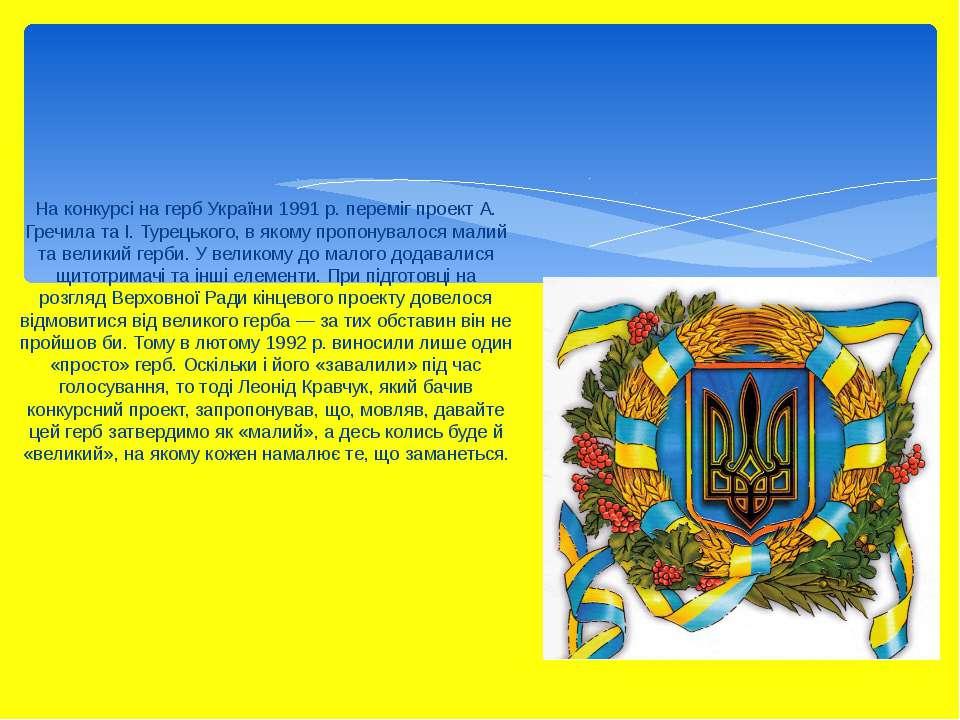 На конкурсі нагербУкраїни 1991р. переміг проект А. Гречила та І. Турецьког...