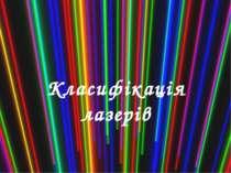 Класифікація лазерів