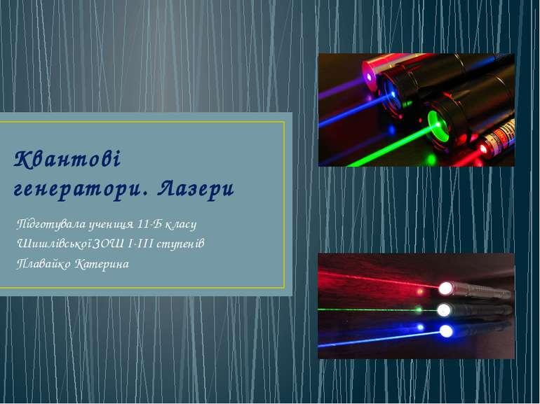 Квантові генератори. Лазери Підготувала учениця 11-Б класу Шишлівської ЗОШ І-...