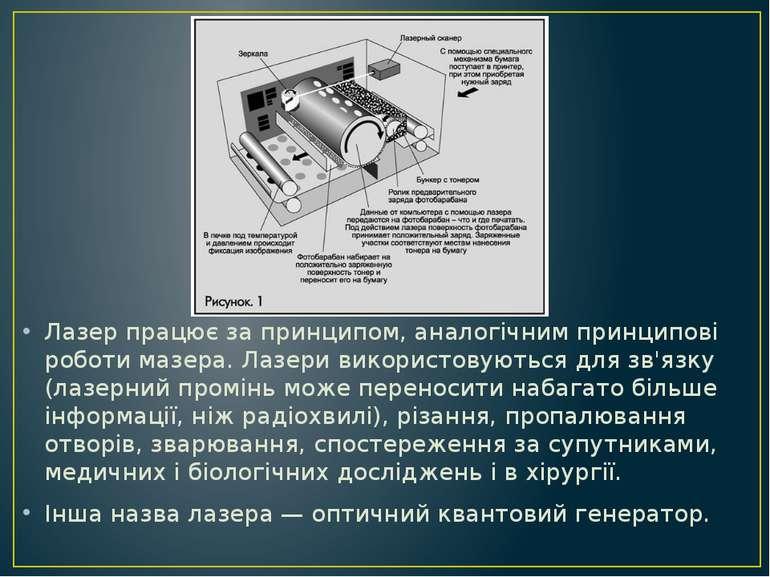 Лазер працює за принципом, аналогічним принципові роботи мазера. Лазери викор...