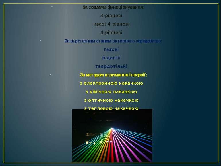 За схемами функціонування: 3-рівневі квазі-4-рівневі 4-рівневі За агрегатним ...